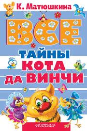 Книга Все тайны кота да Винчи (сборник)