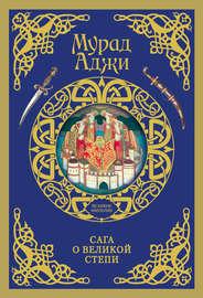Книга Сага о Великой Степи