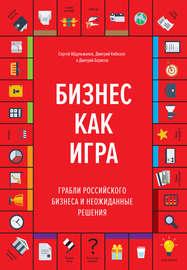 Аудиокнига - «Бизнес как игра. Грабли российского бизнеса и неожиданные решения»