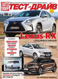 Журнал «Тест-Драйв» №02-03/2016