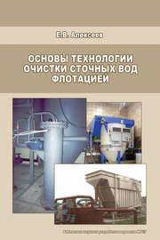 Основы технологии очистки сточных вод флотацией
