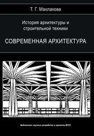История архитектуры и строительной техники. Том 2. Современная архитектура
