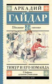 Книга Тимур и его команда (сборник)