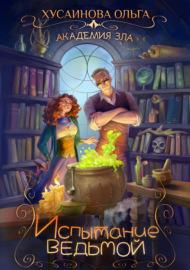 Книга Академия Зла. Испытание ведьмой