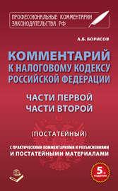 Комментарий к Налоговому кодексу Российской Федерации части первой, части второй (постатейный) с практическими разъяснениями и постатейными материалами
