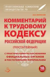 Комментарий к Трудовому кодексу Российской Федерации (постатейный) с практическими разъяcнениями официальных органов и постатейными материалами