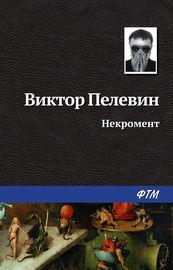 Книга Некромент
