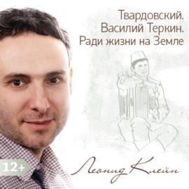 Твардовский. Василий Теркин. Ради жизни на Земле