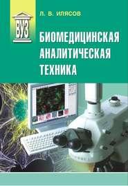 Биомедицинская аналитическая техника