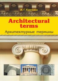 Architectural terms. Архитектурные термины