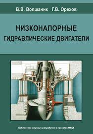 Низконапорные гидравлические двигатели