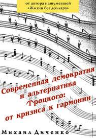 Современная демократия и альтернатива Троцкого: от кризиса к гармонии
