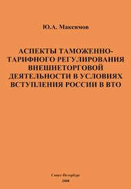 Аспекты таможенно-тарифного регулирования внешнеторговой деятельности в условиях вступления России в ВТО