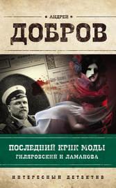 Книга Последний крик моды. Гиляровский и Ламанова