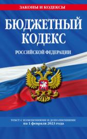 Бюджетный кодекс Российской Федерации. Текст с изменениями и дополнениями на 2018 год