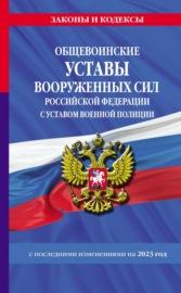 Общевоинские уставы Вооруженных Сил Российской Федерации с Уставом военной полиции с изменениями на 2019 год