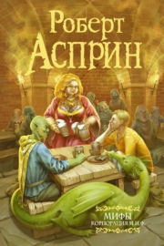 Книга МИФЫ. Корпорация МИФ (сборник)