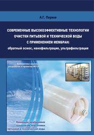 Современные высокоэффективные технологии очистки питьевой и технической воды с применением мембран: обратный осмос, нанофильтрация, ультрафильтрация