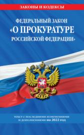 Федеральный закон «О прокуратуре Российской Федерации». Текст с последними изменениями и дополнениями на 2020 год