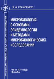 Микробиология с основами эпидемиологии и методами микробиологических исследований