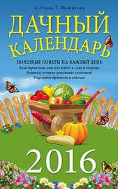 Книга Дачный календарь 2016