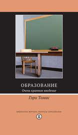 Образование. Очень краткое введение