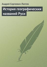 История географических названий Руси