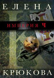 Империя Ч
