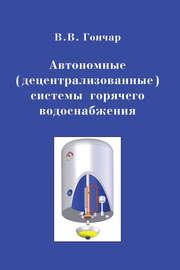 Автономные (децентрализованные) системы горячего водоснабжения