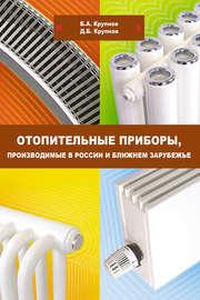 Отопительные приборы, производимые в России и ближнем зарубежье