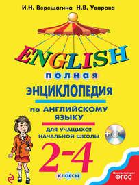 Полная энциклопедия по английскому языку для учащихся начальной школы. 2–4 классы (+MP3)