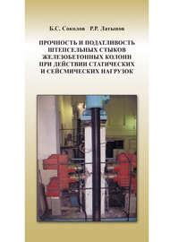 Прочность и податливость штепсельных стыков железобетонных колонн при действии статических и сейсмических нагрузок