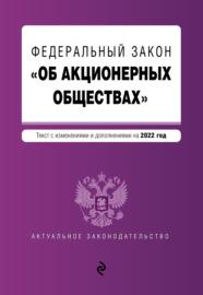 Федеральный закон «Об акционерных обществах». Текст с изменениями и дополнениями на 2020 год