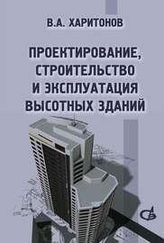 Проектирование, строительство и эксплуатация высотных зданий