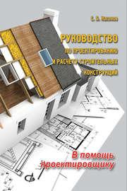 Руководство по проектированию и расчету строительных конструкций. В помощь проектировщику