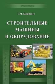 Строительные машины и оборудование (с примерами расчетов, включая и на компьютере)