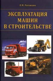 Эксплуатация машин в строительстве
