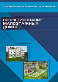 Проектирование малоэтажных домов