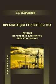 Организация строительства (лекции, курсовое и дипломное проектирование)