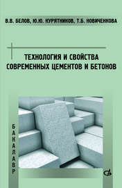 Технология и свойства современных цементов и бетонов