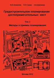 Градостроительное планирование достопримечательных мест. Том 2. Методы и приемы планирования