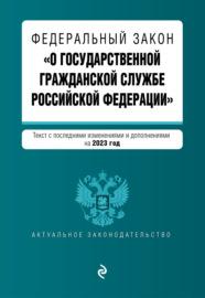 Федеральный закон «О государственной гражданской службе Российской Федерации». Текст с изменениями и дополнениями на 2020 год