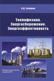 Теплофизика, энергосбережение, энергоэффективность