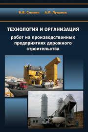 Технология и организация работ на производственных предприятиях дорожного строительства