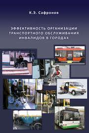 Эффективность организации транспортного обслуживания инвалидов в городах