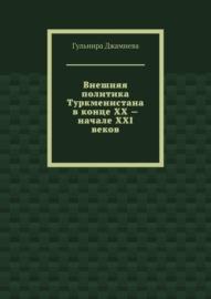 Внешняя политика Туркменистана в конце XX – начале XXI веков