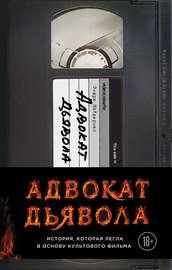 Книга Адвокат дьявола