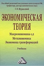 Экономическая теория. Макроэкономика -1,2. Метаэкономика. Экономика трансформаций
