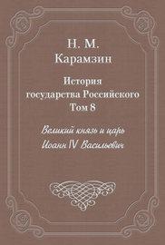 История государства Российского. Том 8. Великий князь и царь Иоанн IV Васильевич