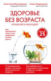 Книга Здоровье без возраста. Управляй и молодей